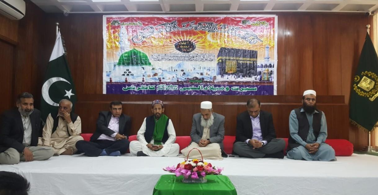 Seerat Conference/ Milad-Un-Nabi (SAWS)
